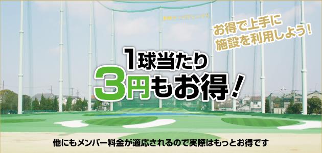 1球3円もお得なメンバー料金!