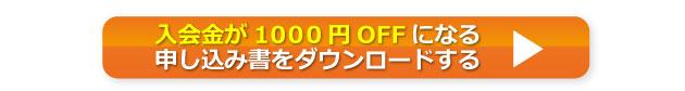 入会金が1000円OFFになる申し込み書をダウンロードする