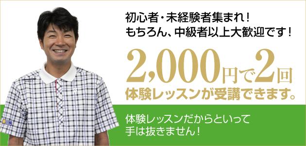 2,000円で2回体験レッスンが受講できます。