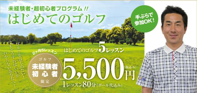 ゴルフ未経験者・超氏初心者のレッスンプログラム
