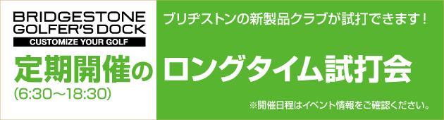 奇数月に超ロングタイム試打会開催!
