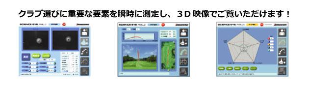 """クラブ選びに重要な要素を瞬時に測定し、3D映像でご覧いただけます!"""""""