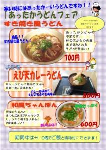 ■【POP】あったかフェア20141125