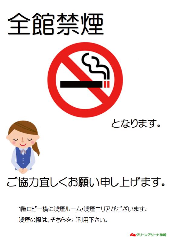 全館禁煙のお願い