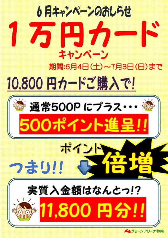 1万円カードキャンペーン