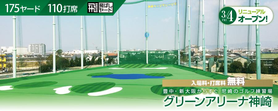 豊中、新大阪からすぐ!尼崎のゴルフ練習場 グリーンアリーナ神崎