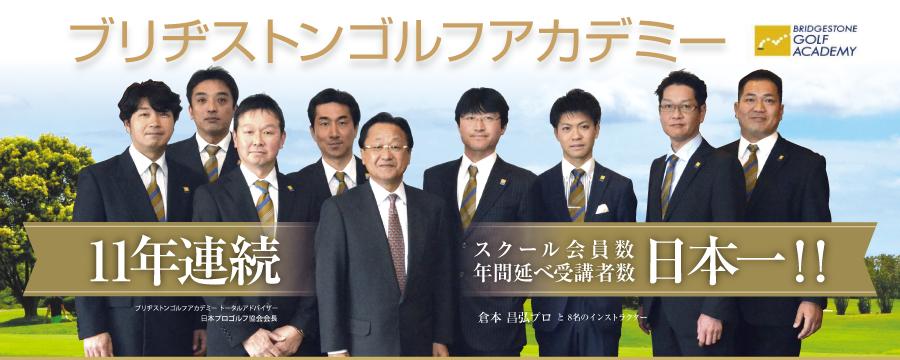 ブリヂストンゴルフアカデミー|尼崎のゴルフ練習場 グリーンアリーナ神崎