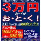 30000万円カード