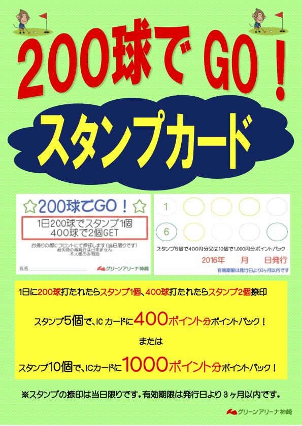 「200球でGO!スタンプカード」はじめました。 10/1〜