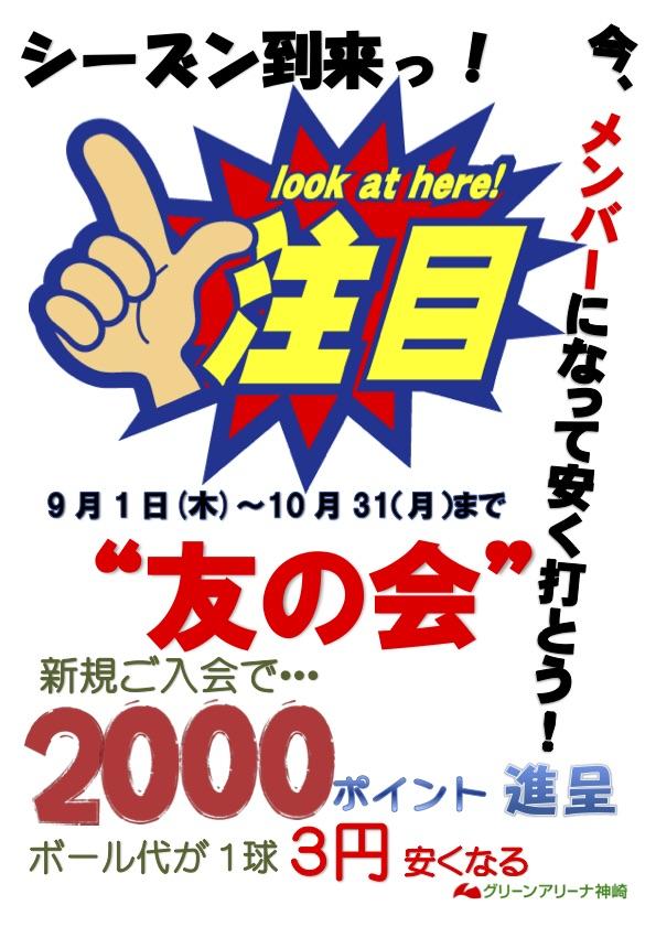 友の会新規入会2000ポイント進呈