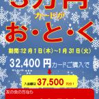 3万円カードキャンペーン冬201612