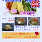 冷たい麺祭2017
