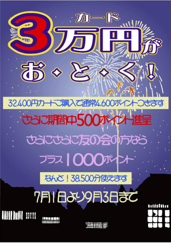 3万円カードキャンペーン夏201707