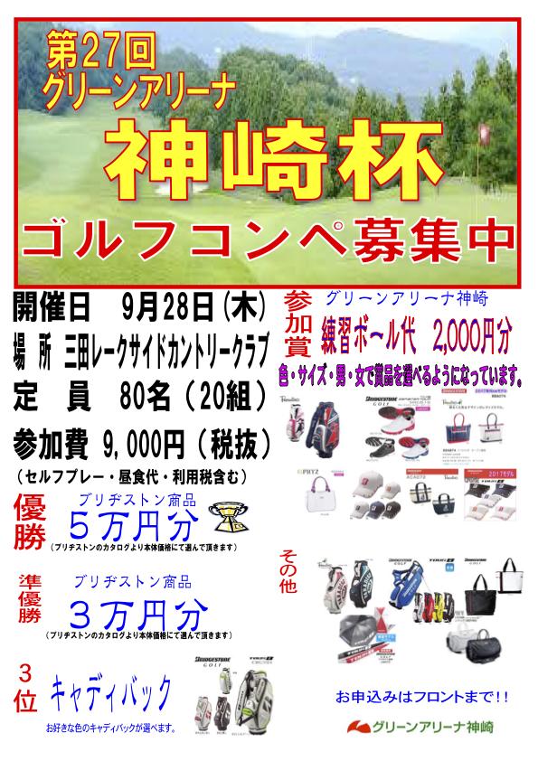 神崎杯20170928