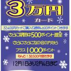 3万円カード12月から2月